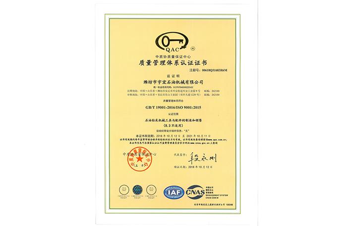 90001质量体系认证